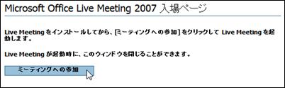 「Microsoft Office Live Meeting 2007 入場ページ」にある「ミーティングへの参加」ボタン