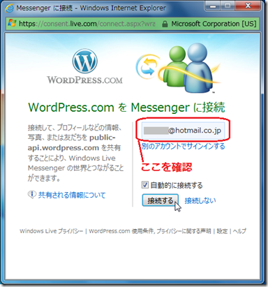 「WordPress.com を Messenger に接続」画面