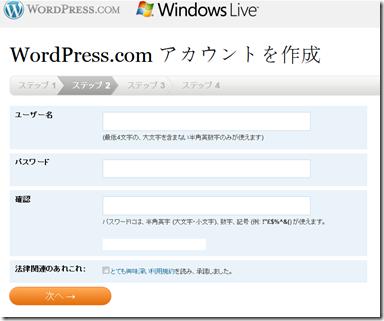 「WordPress.com アカウントを作成」ページ