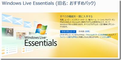 Windows Live Essentials 日本語版ダウンロードページ