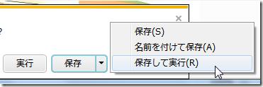 IE9 Beta で「今すぐダウンロード」をクリックすると表示される通知バー