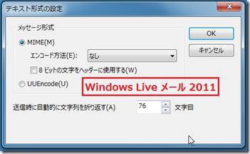 Windows Live メール 2011の「テキスト形式の設定」には「返信や転送をする場合、記号(>)を挿入して、元のテキストをインデントする」がない
