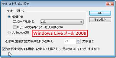 Windows Live メール 2009だと「テキスト形式の設定」に「返信や転送をする場合、記号(>)を挿入して、元のテキストをインデントする」がある