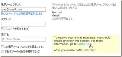 「電子メール アドレス」欄に Gmail のアカウントを入力した場合