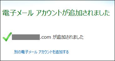 「電子メール アカウントが追加されました」の画面