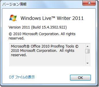 Windows Live Writer 2011 のバージョン情報 Version 2011 (Build 15.4.3502.922)