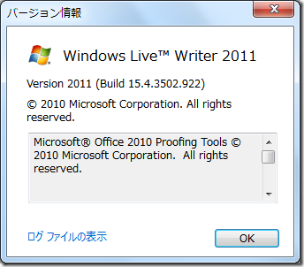 Windows Live Writer 2011 のバージョン情報 Version 2011 (Build 15.4.3502.922)