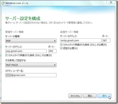 Windows Live メール 2011 の「サーバー設定を構成」