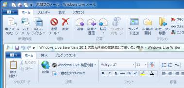 日本語表示の Live メール と Live Writer
