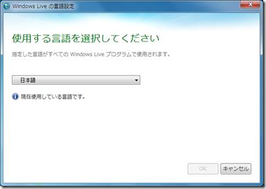 「Windows Live の言語設定」