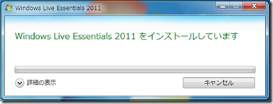 「Windows Live Essentials 2011 をインストールしています」の画面