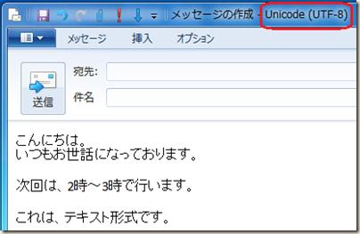 メールを作成した際にエンコードが「Unicode (UTF-8)」になった