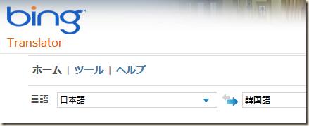 Bing Translator で「日本語」から「韓国語」に翻訳したい場合