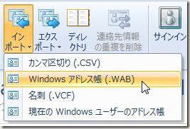 Windows Live メール 2011の「アドレス帳」 「ツール」内の「インポート」