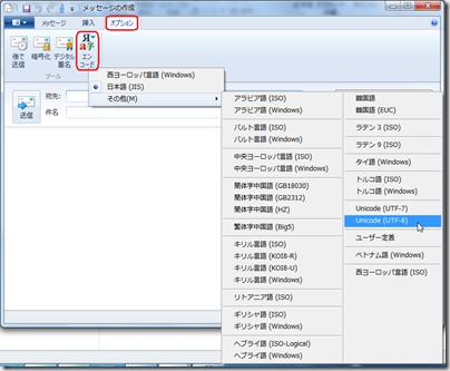 「メッセージの作成」で「オプション」タブの「エンコード」から「Unicode (UTF-8)」を選択