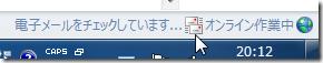 Windows Live メールのステータスバー