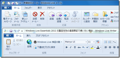 日本語表記のWindows Live メールと Live Writer 2011