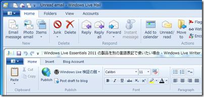 英語表示になった Windows Live メール と Live Writer 2011
