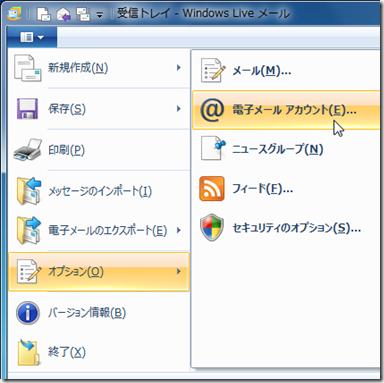 「Windows Live メール」ボタンから「オプション」を開いたところ