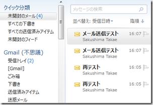 「クイック分類」の「未開封のメール」内。同じメールが2通ずつある