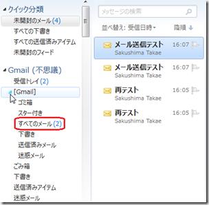 Gmail の「IMAP フォルダー」を開いたところ