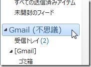 「フォルダー ウィンドウ」の Gmail アカウント