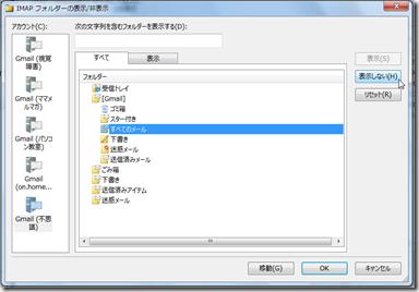 「IMAP フォルダーの表示/非表示」画面