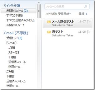 「IMAP フォルダー」内の「すべてのメール」が表示されなくなった
