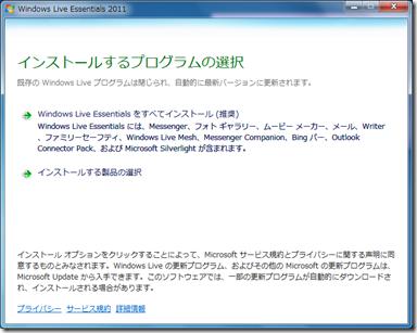 「インストールするプログラムの選択」画面