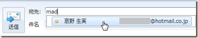 「メッセージの作成」の「宛先」欄に直接入力で一文字ずつ入力すると候補が絞られていく