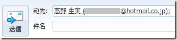 「宛先」欄に漢字で名前が表示された