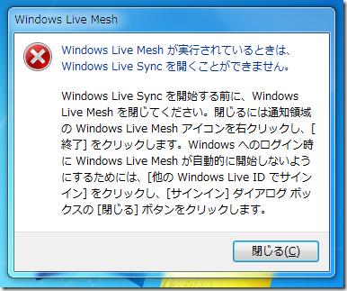 「Windows Live Mesh が実行されている時は、Windows Live Sync を開くことができません。」というメッセージ