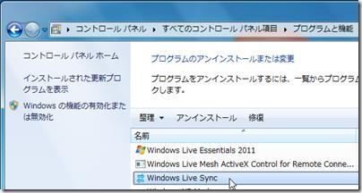 「プログラムと機能」に「Windows Live Sync」がある