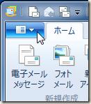 「ホーム」タブの左にある「Windows Live メール」ボタン