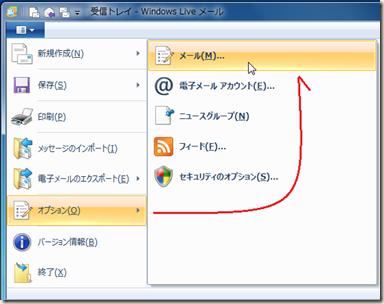 「Windows Live メール」ボタンをクリックすると開くメニューから「オプション」を開いたところ