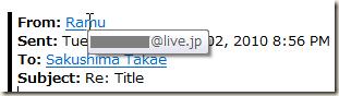Windows Live メール 2011でも「HTML形式」で返信すればハイパーリンクでメールアドレスが入る