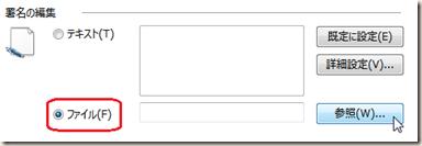 「署名の編集」で「ファイル」を選択し「参照」ボタンをクリック