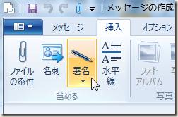 「メッセージの作成」画面 「挿入」タブにある「署名」