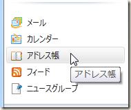 Windows Live メール の左下にある「ショートカット」