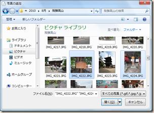 「写真の追加」画面