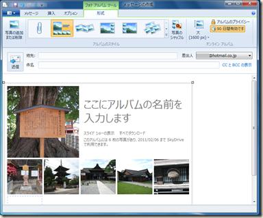 「フォト アルバム ツール」での「メッセージの作成」画面