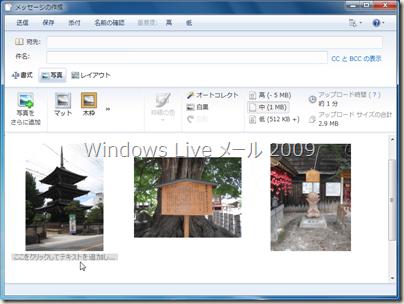 Windows Live メール 2009 の「写真付きメール」作成画面