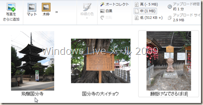 Windows Live メール 2009 の「写真付きメール」で各写真にタイトルを付けた