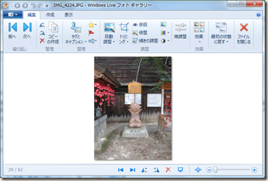 Windows Live フォト ギャラリー 2011の「編集モード」