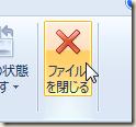 「ファイルを閉じる」