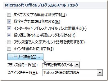 「Microsoft Office プログラムのスペルチェック」ないにある「ユーザー辞書」