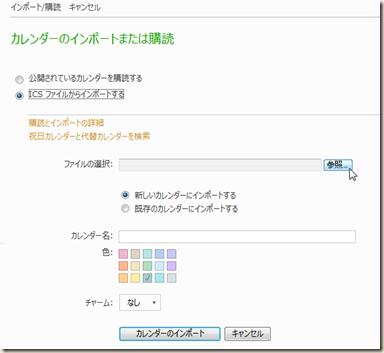 「カレンダーのインポートまたは購読」画面