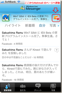 Windows Live Messenger for iPhone 画面