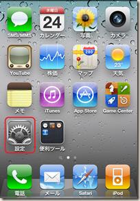 iPhone 4 の「ホーム」