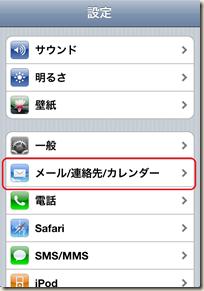 iPhone の「設定」画面